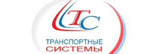 """ООО """"ТК """"Транспортные Системы"""""""