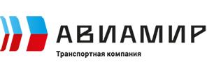 АвиаМир – транспортно-экспедиторская компания