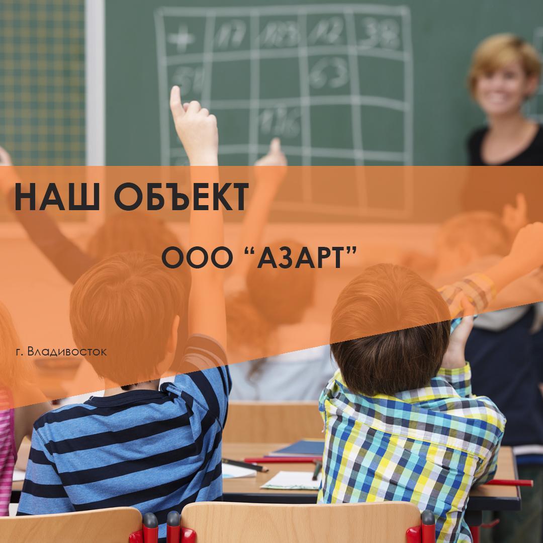 """Производство и установка дверей для ООО """"АЗАРТ"""" от компании Ostium"""