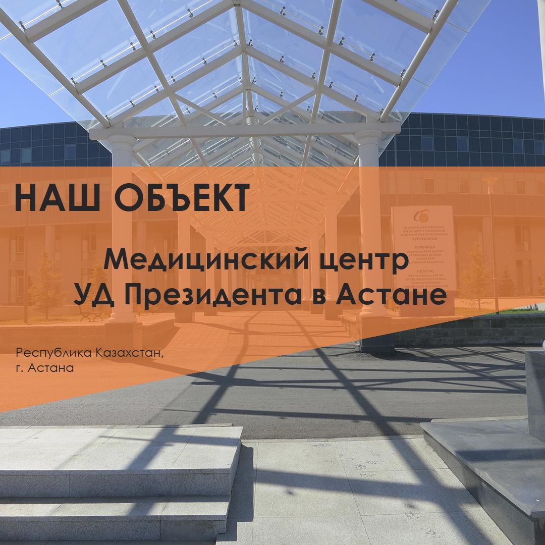Производство и установка дверей для Медицинский центр УД Президента в Астане от компании Ostium