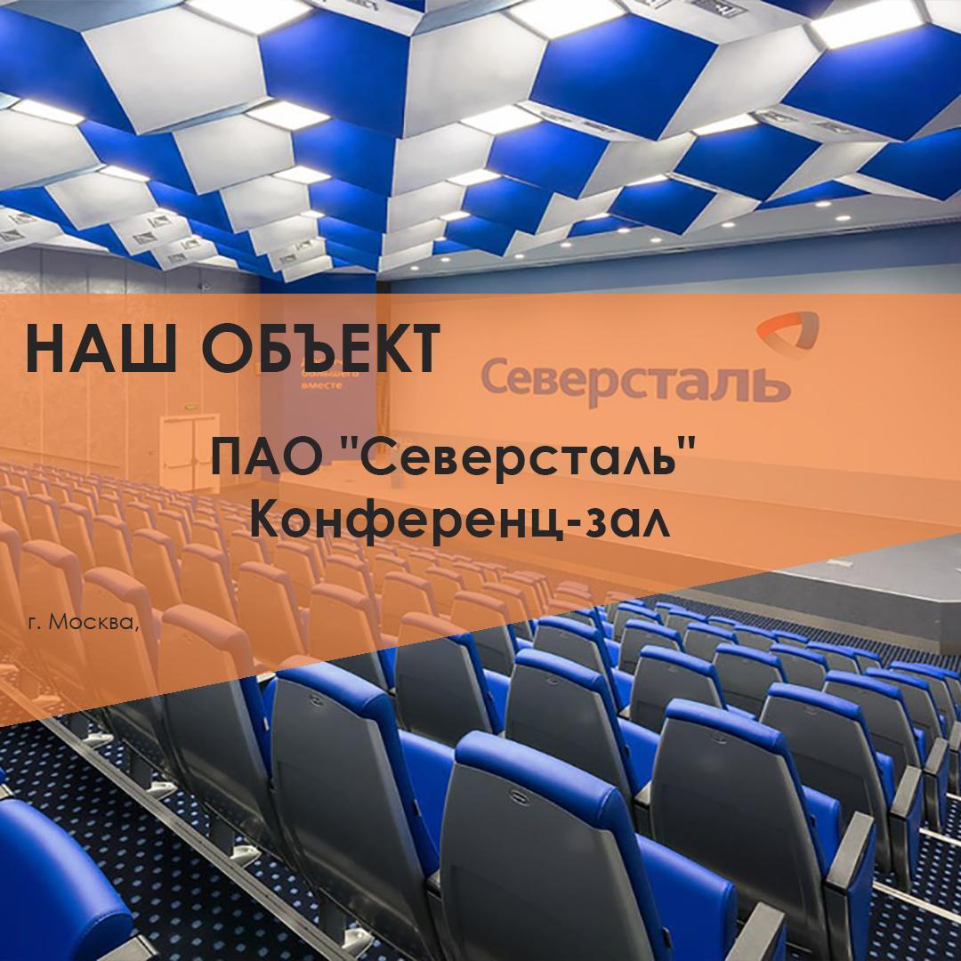 """Производство и установка дверей для ПАО """"Северсталь"""". Конференц-зал от компании Ostium"""