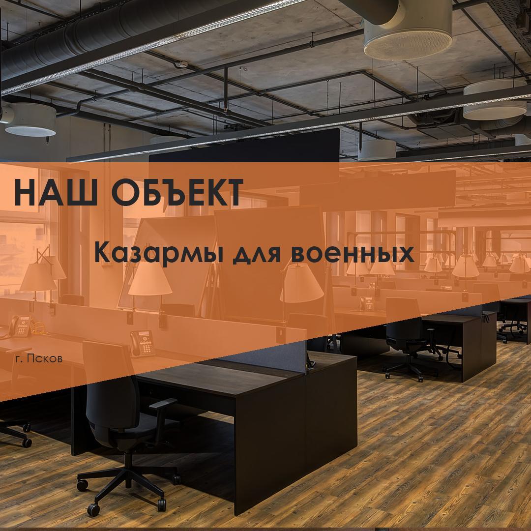 Производство и установка дверей для Казармы для военных в г. Псков от компании Ostium