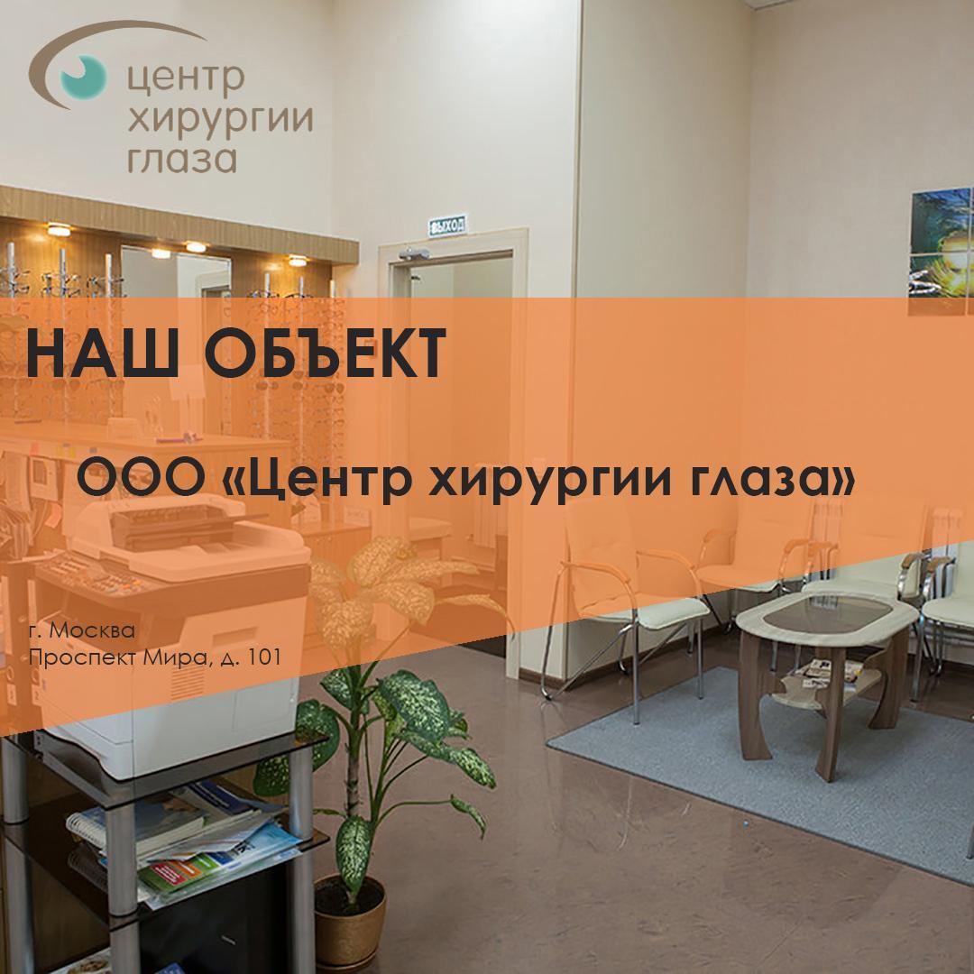 Производство и установка дверей для ООО «Центр хирургии глаза» от компании Ostiumм