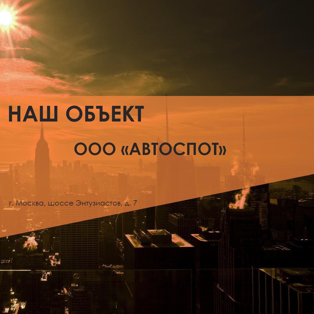 """Производство и установка дверей для ООО """"АВТОСПОТ"""" от компании Ostium"""